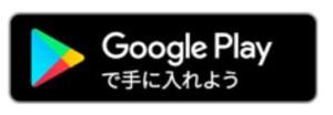 Google Play  潜在数秘術®公式アプリ