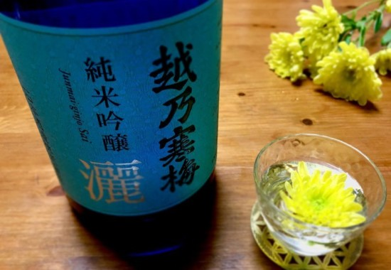 重陽の節句に菊酒