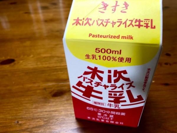 木次バスチャライズ牛乳
