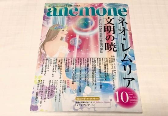 シャンタンアート anemone アネモネ 2020年10月号