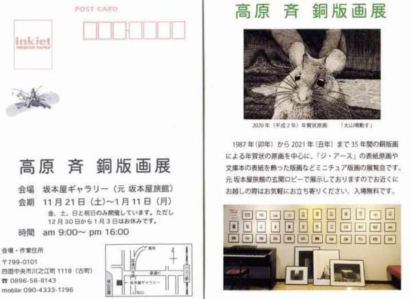 高原斉 銅版画展 2020