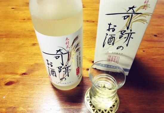"""木村式""""奇跡のお酒"""""""