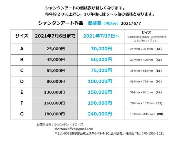シャンタンアート新価格表 2021