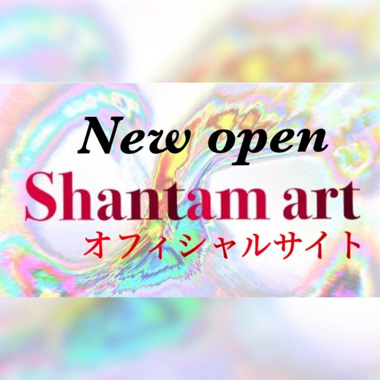 シャンタンアートオフィシャルサイト